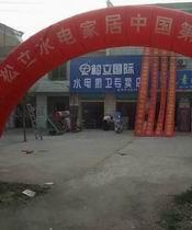 热烈祝贺松立国际亳州双沟店今日开业