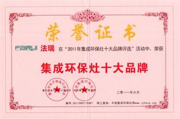 2011集成环保灶十大品牌