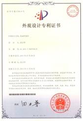 外观设计专利证书4