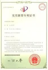 实用新型专利证书3