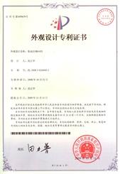 外观设计专利证书3