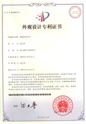 外观设计专利证书2