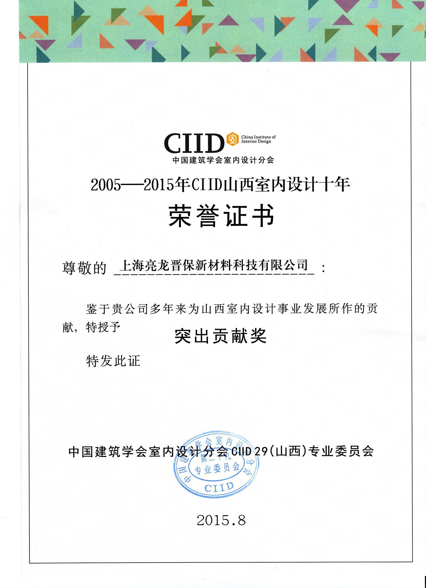 CIID山西室内设计大赛证书