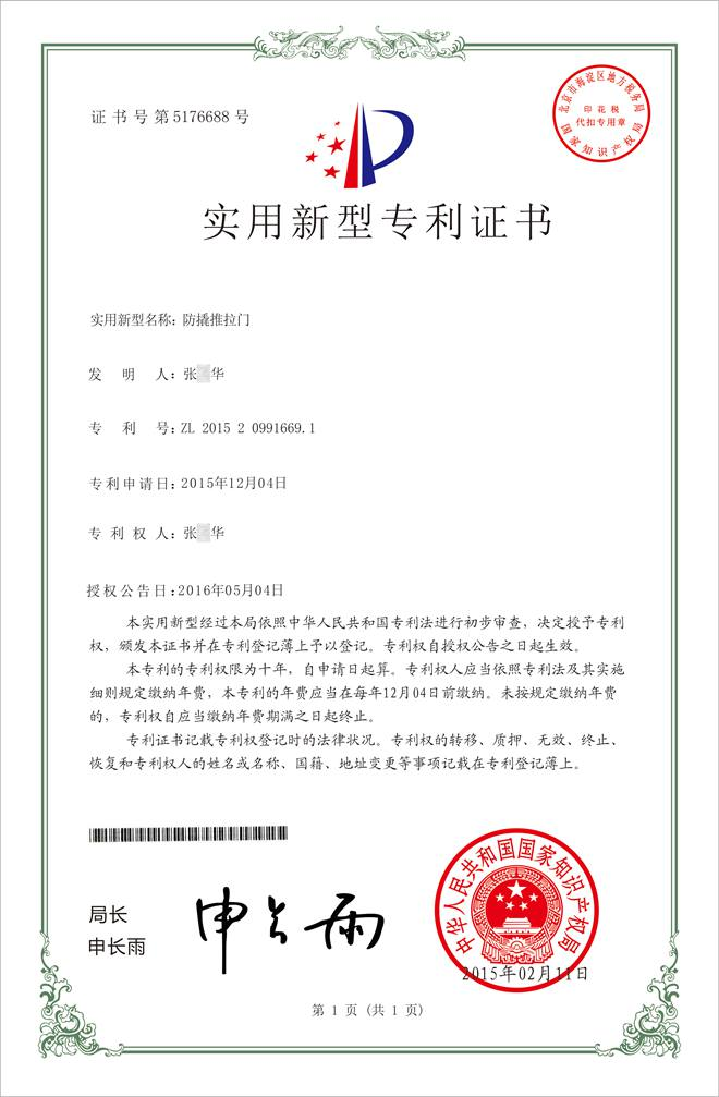 (专利证书)防撬推拉门