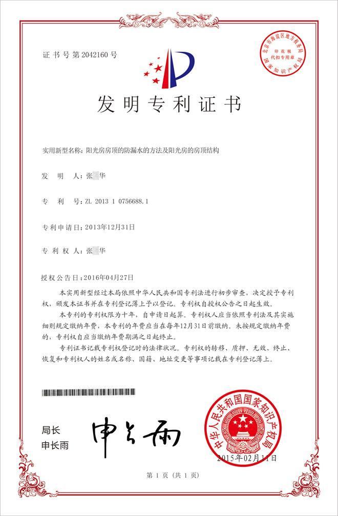 (专利证书)阳光房不漏水及房顶结构