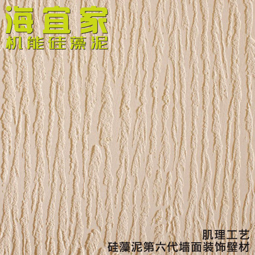 海宜家硅藻泥 抗菌 肌理工艺 客厅 效果图