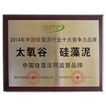 2014年中国硅藻泥行业十大竞争力品牌