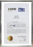 米兰世博会指定硅藻泥品牌授权书